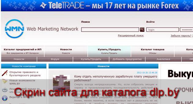 WMN / Взаимодействие с госорганами / Налоговая инспекция / Штраф и пеня... - wmn.by