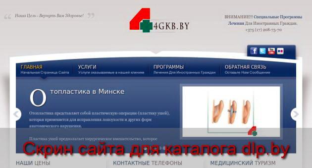 Сосудистая Хирургия в Минске - www.4gkb.by