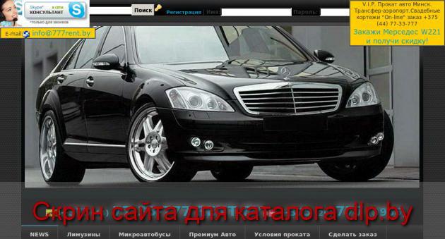 Прокат буса, прокат авто с водителем, прокат автомобилей с водителем... - www.777rent.by