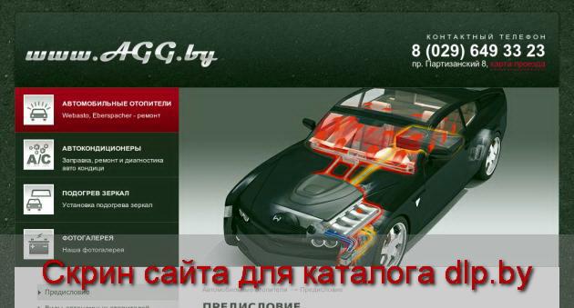 Ремонт  кондиционера БМВ  ( BMW ) » AutoGlassGroup - www.agg.by