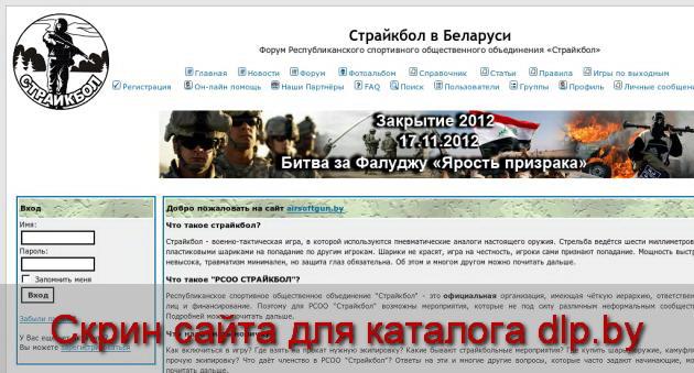 Регистрация на Прыжки с парашютом - www.airsoftgun.by