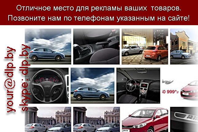 Запрос: «chery tiggo», рубрика: Марки легковых автомобилей