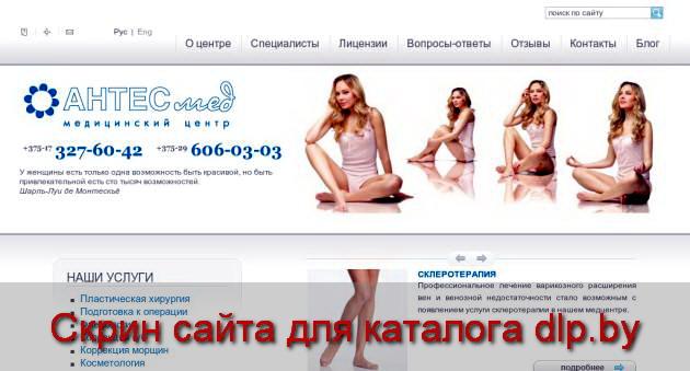 Пластическая хирургия, цены на пластические операции в Минске и Беларуси... - www.antes.by