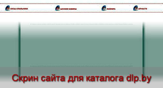 Daf  xf - арилон - www.arilon.ru