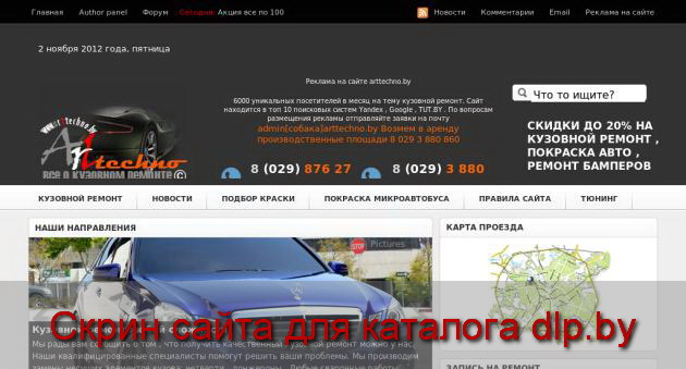 Штрафы  Гаи - www.arttechno.by