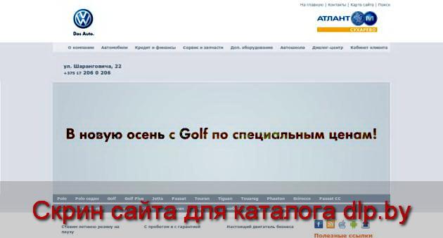 Кузов - www.atlantm.by