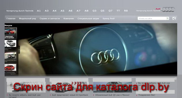 Ауди Беларусь > Главная - www.audi.by