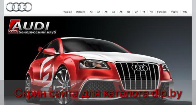 Статья об 1 .8T - www.audi-belarus.by