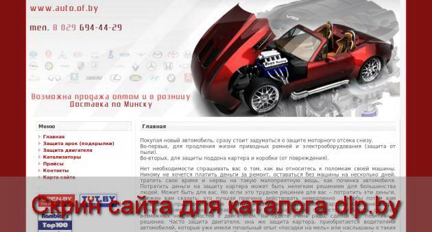 AUDI  | Защита двигателя, Защита арок (подкрылки), Суппорта, Глушители... - www.auto.of.by