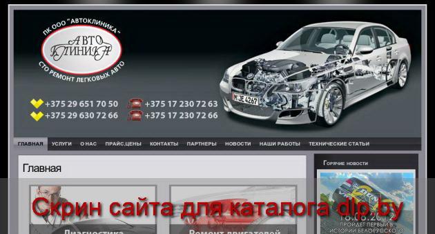 АвтоКлиника: Главная  - www.autoclinica.by