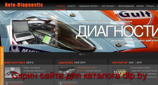 ЧИП  тюнинг дизельных двигателей - www.auto-diagnostic.by