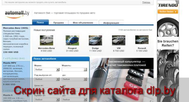 Распечатать — Škoda  Octavia A -5 - www.automall.by