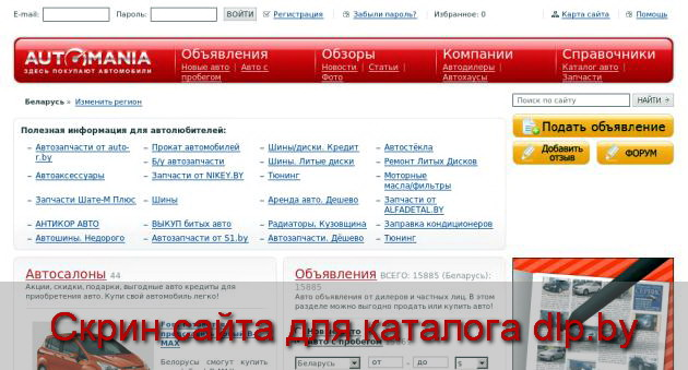 Купить автозапчасти  в Минске | ...в Беларуси, для американских и японских... - www.automania.by