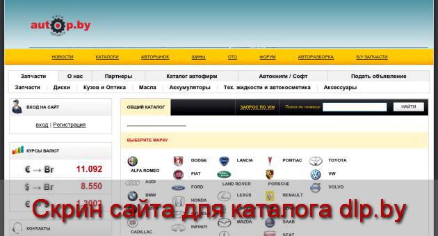 Книги, устройство и эксплуатация автомобилей - www.autop.by