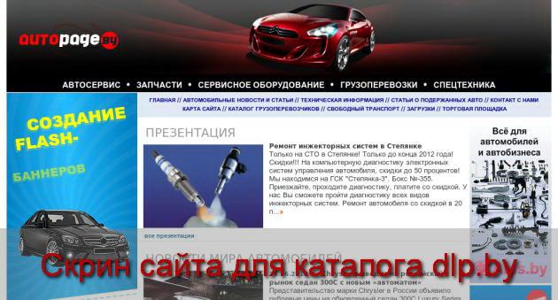 АВТОЗАПЧАСТИ . Запчасти для иномарок. - www.autopage.by