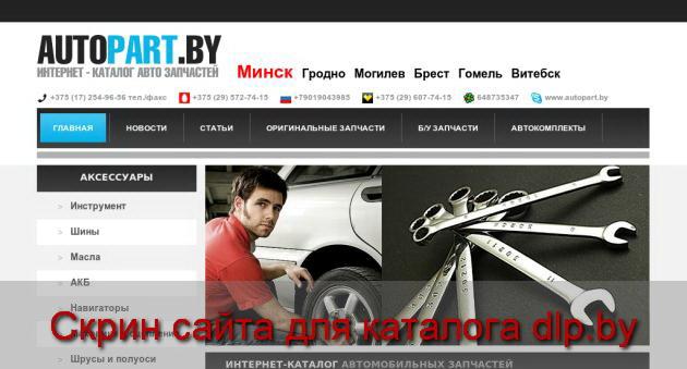 Автозапчасть .by | Оригинальные запчасти - www.autopart.by