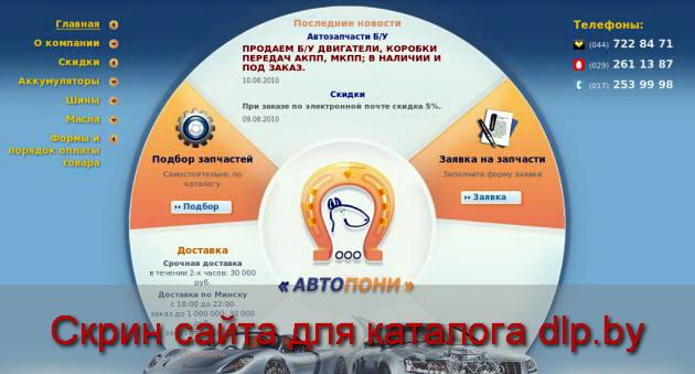 Запчасти для Audi  (Ауди ) Allroad (Олроуд) в Беларуси - www.autoponi.by