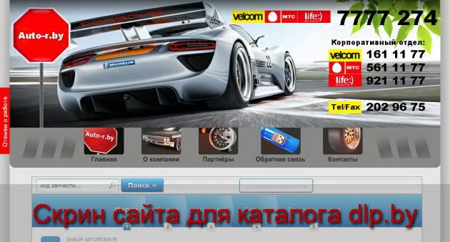 Кузовные запчасти и детали кузова  - www.auto-r.by