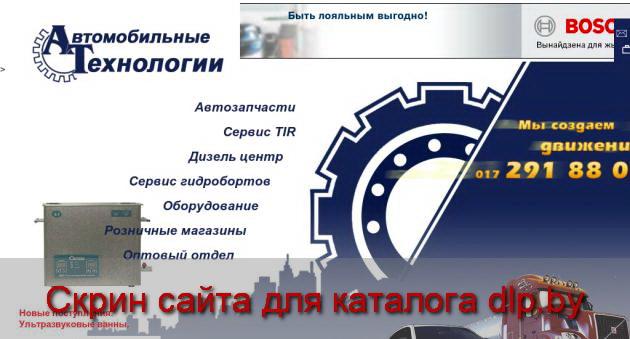 Шиномонтажное  оборудование - www.autotech.by
