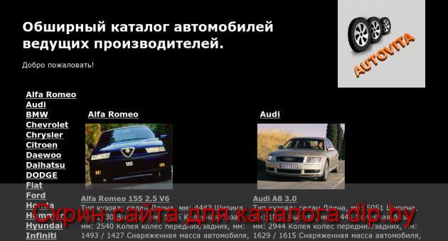 Автомобили Skoda : модель , описание  и характеристики. - www.autovita.by