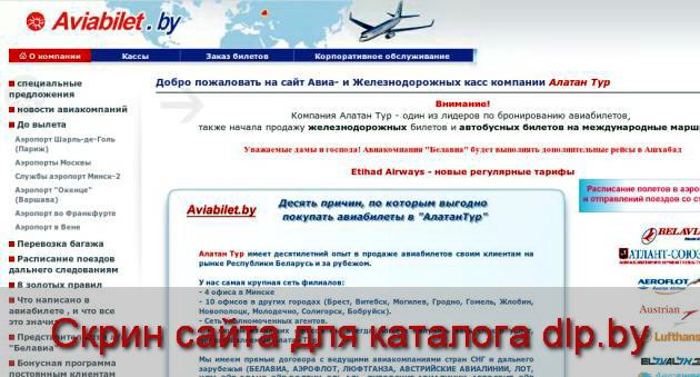 Aviabilet.by - Авиабилеты в любую точку мира  - www.aviabilet.by