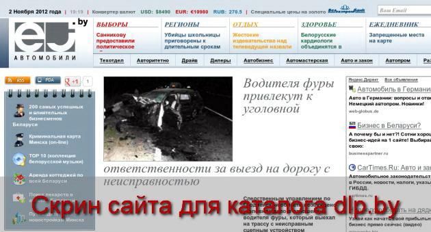 В Беларуси увеличат штрафы  за нарушение ПДД при пересечении... - www.avto.ej.by