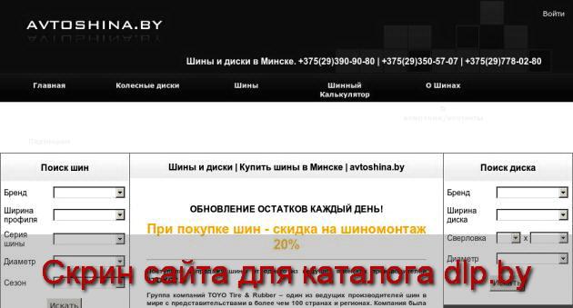 Шины  и  диски  | Купить шины в Минске | avtoshina.by - www.avtoshina.by