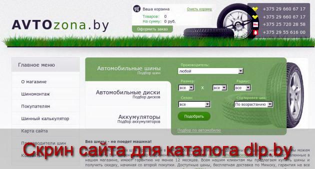 ШИНЫ  - продажа шин  в Минске, купить шины в Минске зимние и летние - www.avtozona.by
