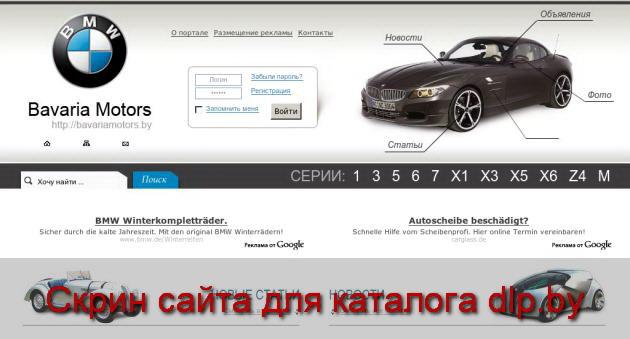 BMW  - ...автомобилей БМВ . Фото , характеристики, статьи, продажа bmw. - www.bavariamotors.by
