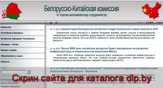 BelarusChina  - www.belaruschina.by