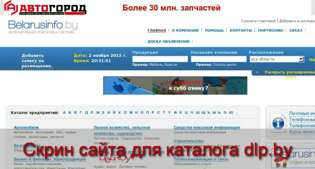 курсы вождения авто - поиск предприятий и организаций BelarusInfo.by - www.belarusinfo.by