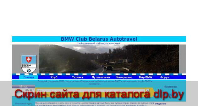 BMW Club Belarus Motors of BMW Двигатели BMW - эволюция и революция - www.belbmw.agava.ru