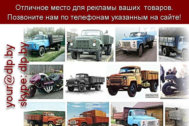 Запрос: «газ 52», рубрика: Марки грузовых автомобилей