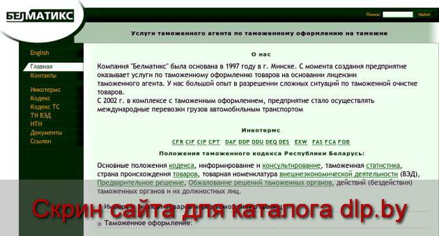 Инкотермс ДАФ  (DAF) - поставка до границы - www.belmatics.belhost.by