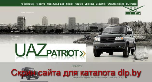 UAZ  Patriot - ЗАО «Внедорожник» - www.beluaz.by