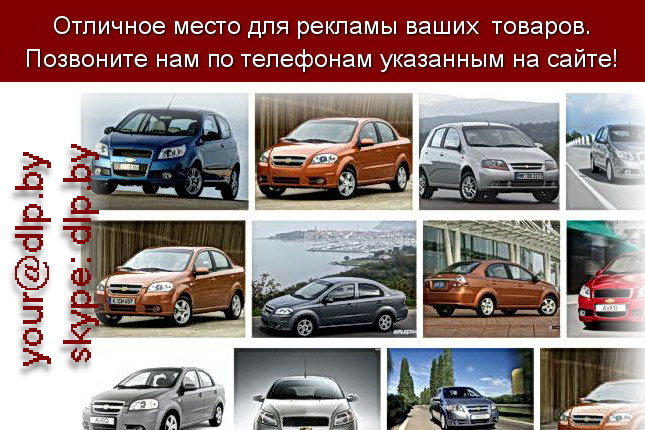 Запрос: «chevrolet 2012», рубрика: Марки легковых автомобилей