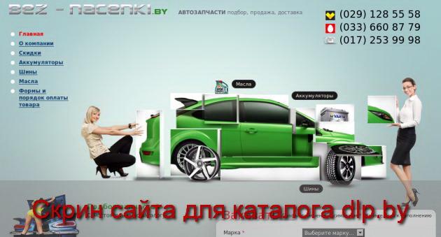 Запчасти для Skoda  (Шкода ) Fabia  (Фабия  / Фабиа) в Беларуси - www.bez-nacenki.by