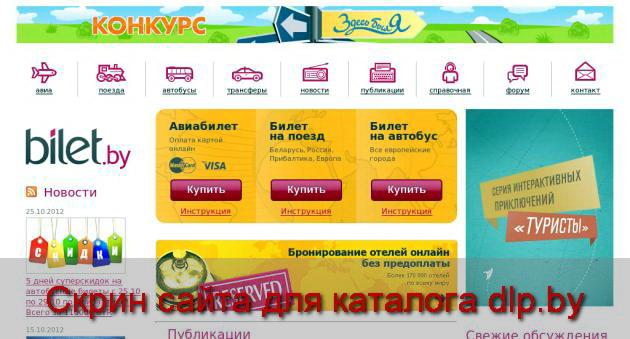 авиакомпании :: Bilet.by: Справочная. Полезные телефоны, адреса... - www.bilet.by