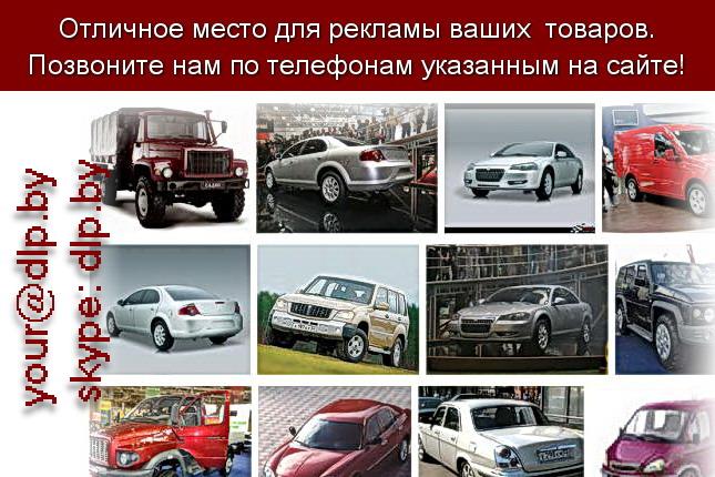 Запрос: «газ москва», рубрика: Марки грузовых автомобилей