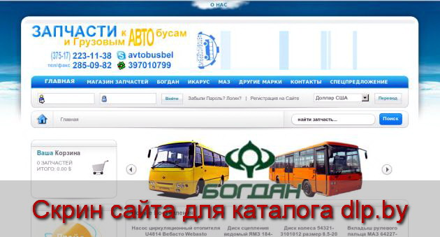 Двигатель | Продажа запчастей на автобусы Богдан, Икарус, МАЗ, Неман... - www.bogdan.by
