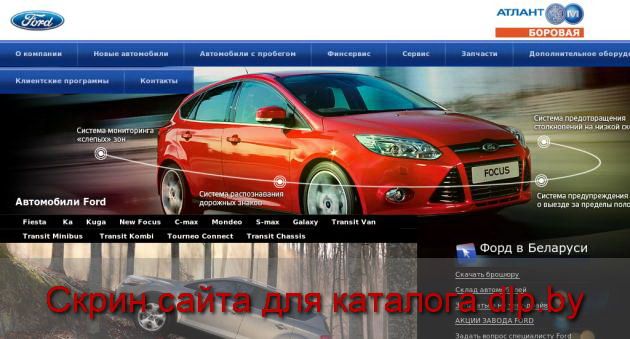 Форд  в Беларуси | Ford - продажа автомобилей - www.borovaya.by