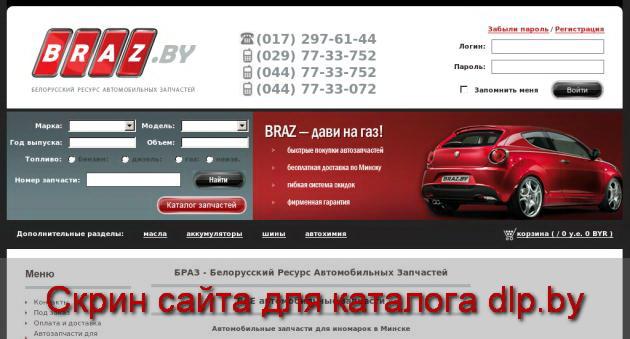 Запчасти автозапчасти jaguar - www.braz.by