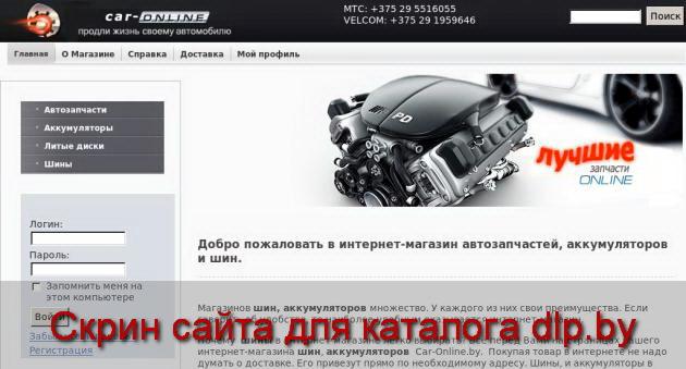 Шинный  калькулятор - www.Car-Online.by