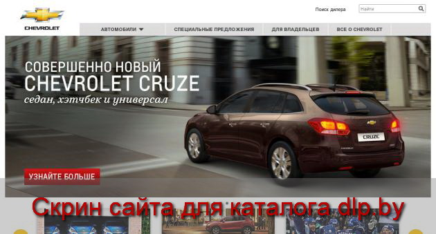 Добро пожаловать в Chevrolet Белоруссию - www.chevrolet.by