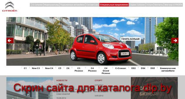 Главная - Официальный сайт Ситроен в Беларуси - www.citroen.by