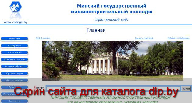 Информация ГАИ - www.college.by