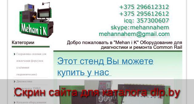 Для ремонта  форсунок - www.cr-test.by