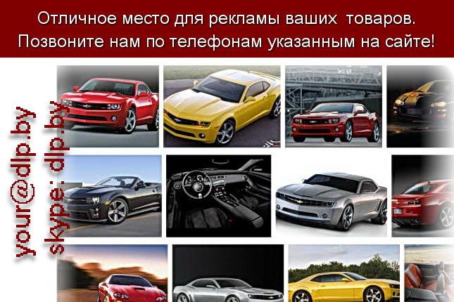 Запрос: «chevrolet camaro», рубрика: Марки легковых автомобилей