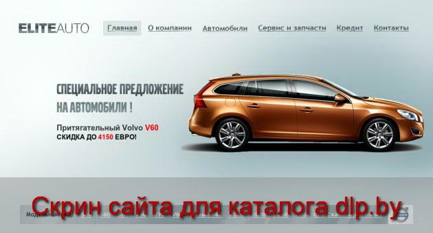 Специальные предложения  - www.eliteauto.by