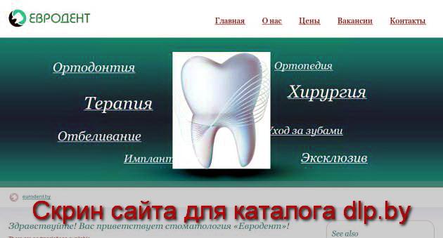 2494595c0309 Создание и продвижение сайтов - Выбор Зубной Пасты И Щетки   Www ...
